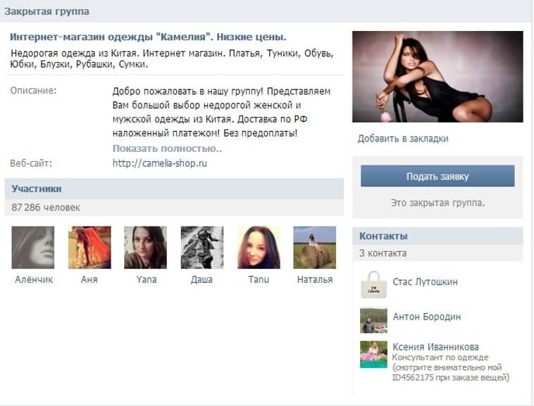 internet-magazin-odezhdy-kameliya-nizkie-ceny-google-chrome