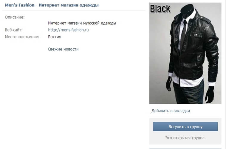 mens-fashion-internet-magazin-odezhdy-google-chrome