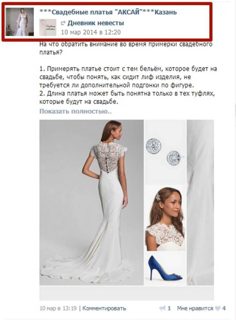 svadebnye-platya-aksajkazan-google-chrome