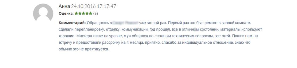 Заказать отзывы на otzovik.com и irecommend.ru
