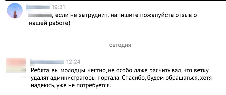 «Репутация Москва»: отзывы клиентов и реальные кейсы