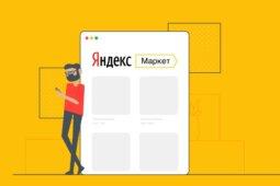 Купить отзывы «Яндекс.Маркет» и другие способы отработать негатив