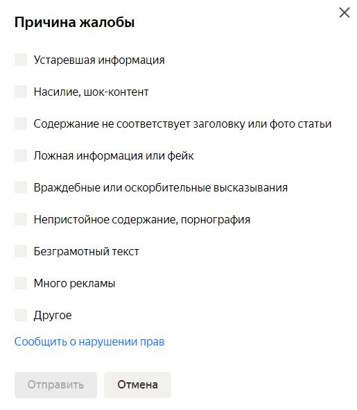 Как удалить статью на «Яндекс Дзен»: кратко, четко и понятно